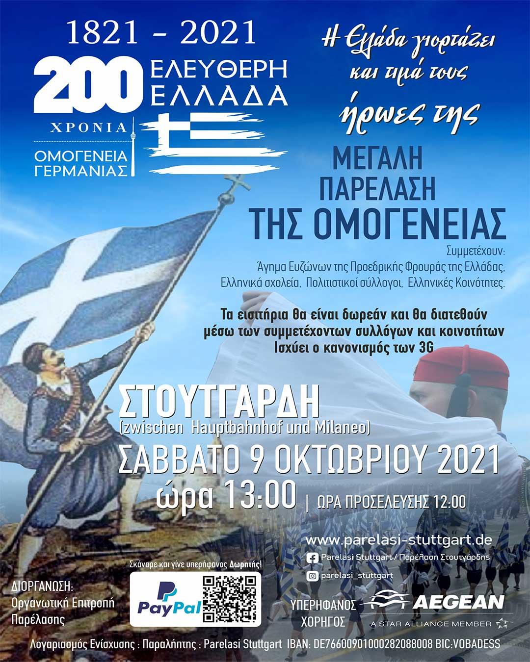 afisatelikhEllhnika10-9-2021