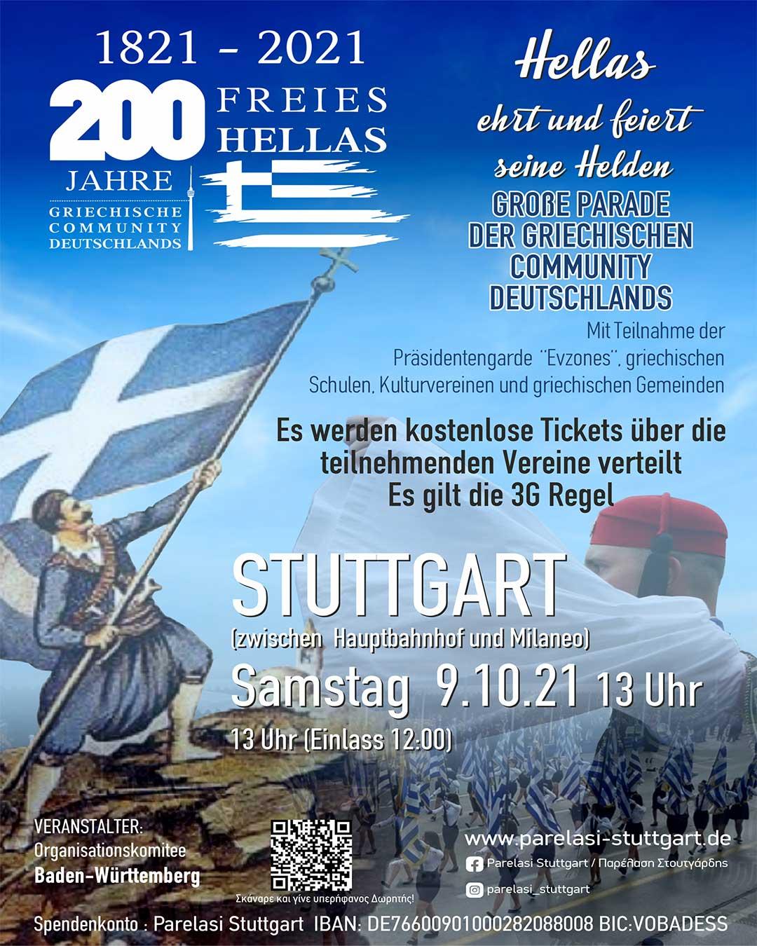 afisatelikhGermanika10-9-2021